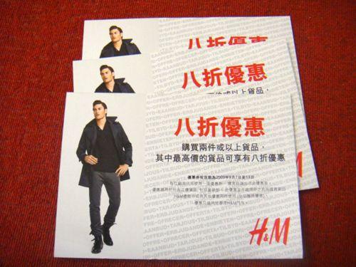這幾天要去香港H&M血拼的人注意囉!!有好康的時間有限