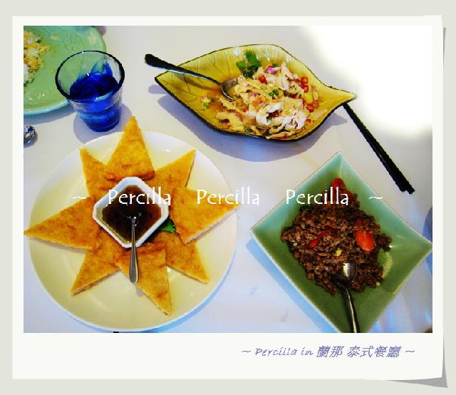 台中**【蘭那】泰式料理餐廳(市政店) - FG部落格 - FashionGuide