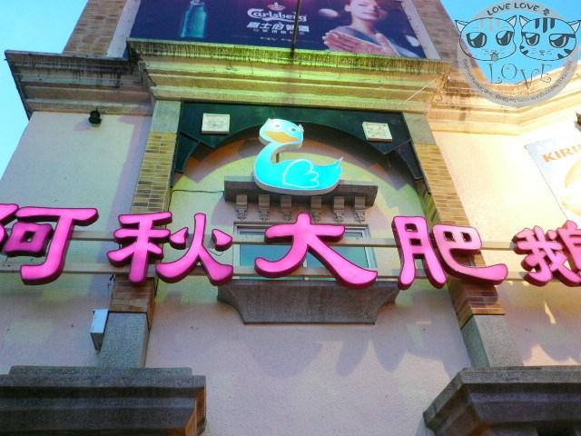 台中美食....阿秋大肥鵝餐廳~~