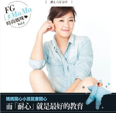FG mama时尚妈咪Vo6. 艺人 六月 分享