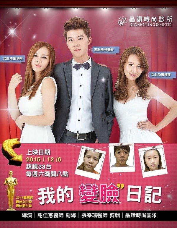 晶钻时尚诊所 台湾医美整形PK大对决 晶钻时尚诊所夺冠 荣获素人整形改造冠军