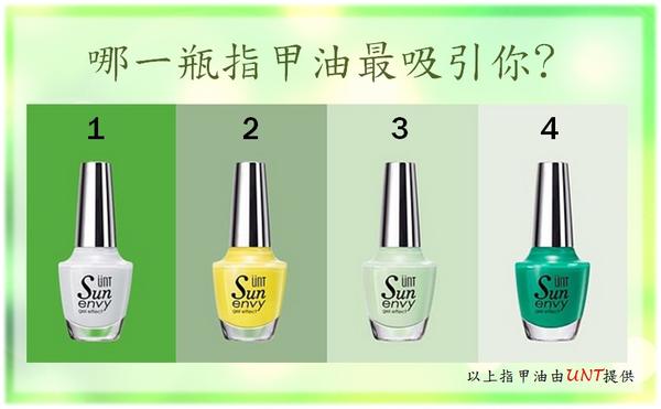 恐怖心理测验---哪一款指甲油颜色最吸引你? Part-2