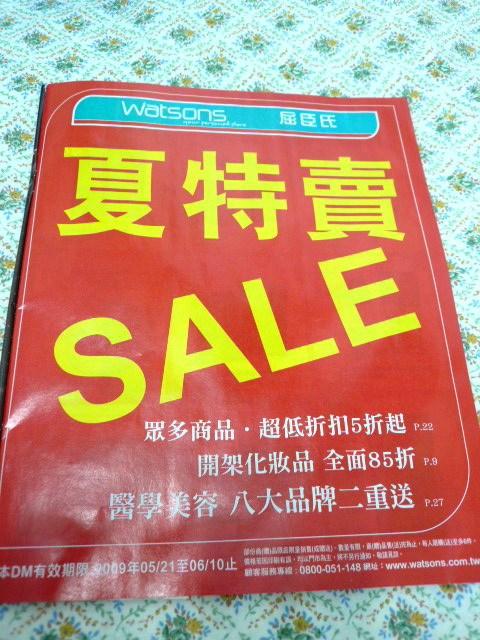 Watsons夏特賣.....開價化妝品85折起~~