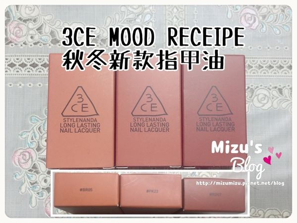 [指彩]3CE MOOD RECIPE 秋冬新款指甲油LONG LASTING NAIL LACQUER #BR05 #PK23 #RD07