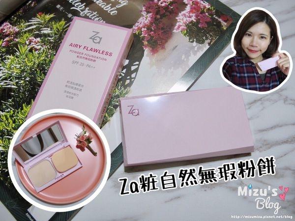 [底妝] Za 粧自然無瑕粉餅 粉色新裝 輕盈妝感 OC00 透白色