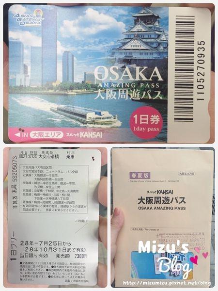 [旅遊]日本大阪五天四夜 Day4 大阪周遊卡一日券
