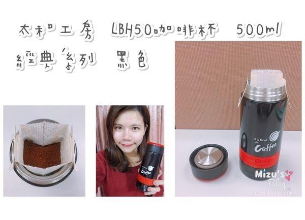 太和工房 經典系列 黑色 LBH50 咖啡杯