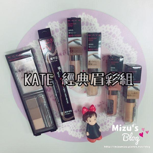 [眉彩]KATE精典眉彩組-立體眉彩筆、造型眉彩餅、時尚眉彩膏 跟無眉說掰掰