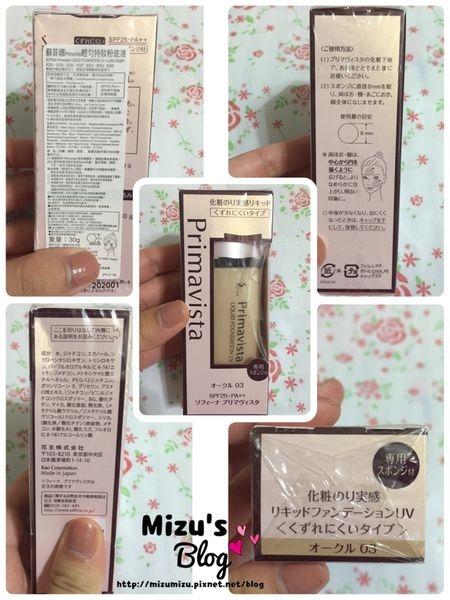 [底妝]SOFINA Primavista 輕勻持妝粉底液 オークル03 OC-03 白皙色