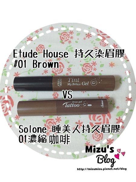 [眉彩]ETUDE HOUSE眉飛色舞持久染眉膠#1 Brown 咖啡色 VS Solone睡美人持久眉膠 01濃縮咖啡
