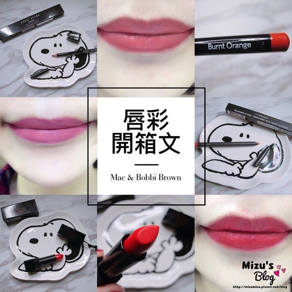 [唇彩] 華泰名品城 The Cosmetics Company Store 唇彩開箱文 - MAC Bobbi Brown