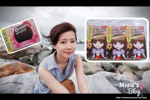 [染髮]Fresh Light富麗絲 小布娃娃 染髮劑 巧克力棕