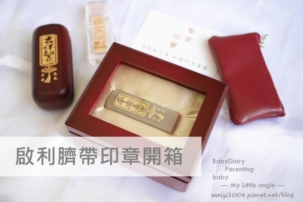 [寶寶]啟利臍帶章開箱,雋永紀念的精緻印章推薦