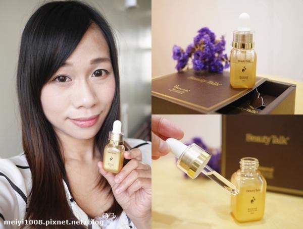 [保養]美人語BeautyTalk滴肌晶全效精華油|親膚好吸收,沒有討厭的油膩感