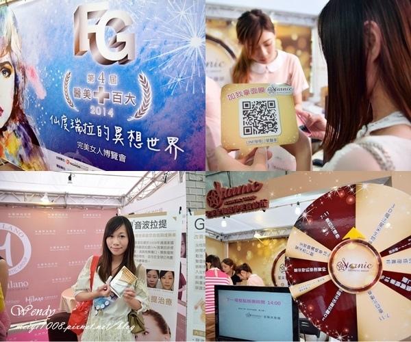 【活動】2014 FG百大醫美博覽會活動❤完美女人年度盛會