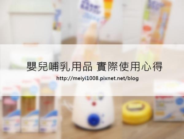 [育兒好物]新手爸媽必看!嬰兒哺乳用品清單實際使用心得分享