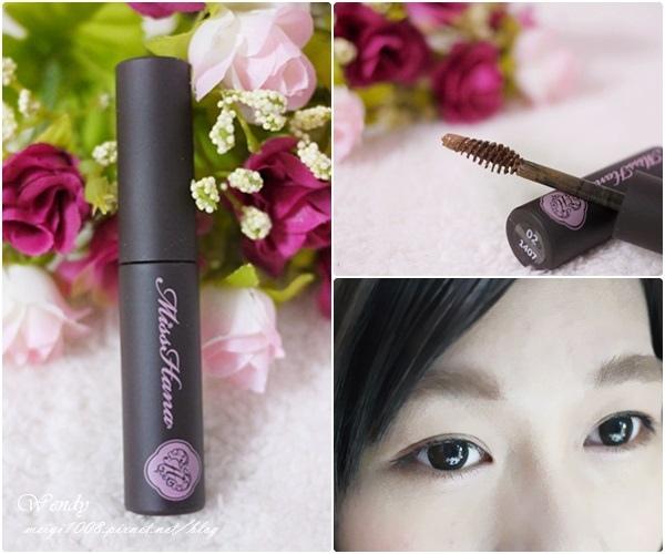 【美妝】讓眉毛超有戲。小物分享 ❤ Miss Hana花娜小姐 持久顯色染眉膏