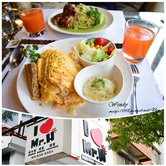 【新竹 美食】 新竹巨城外超飽足餐廳~I ❤Mr. H 早午餐 義大利麵 美式餐廳