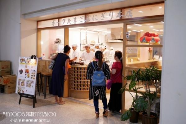 [沖繩美食]那霸機場國內線飯糰.ポークたまごおにぎり本店:炸蝦口味必吃推薦
