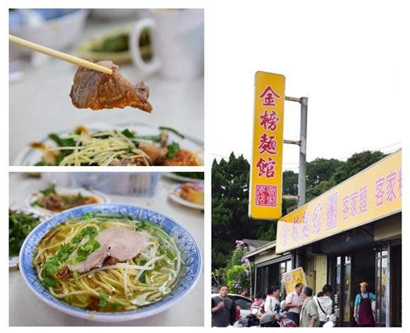 【苗栗三義 美食】金榜麵館❤客家的傳統好味道