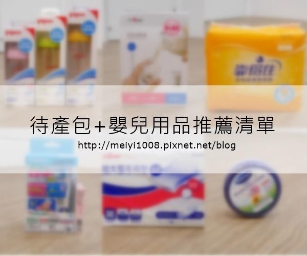 [產前準備]孕婦待產包、嬰兒用品清單推薦(藍印子、俏媽咪)
