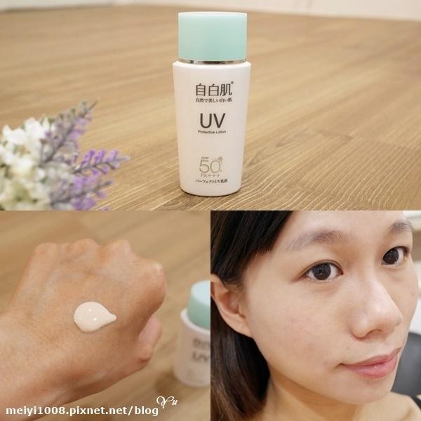 [妝前]清透不泛油防堵紫外線|自白肌 高保濕潤色防曬隔離乳