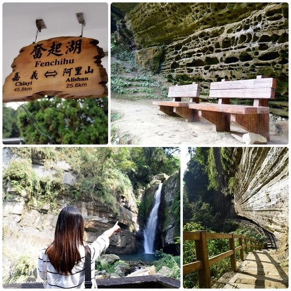 【阿里山 旅遊】Alishan DAY.1❤瑞里風景區雲潭瀑布、蝙蝠洞、燕子崖、奮起湖鐵路便當