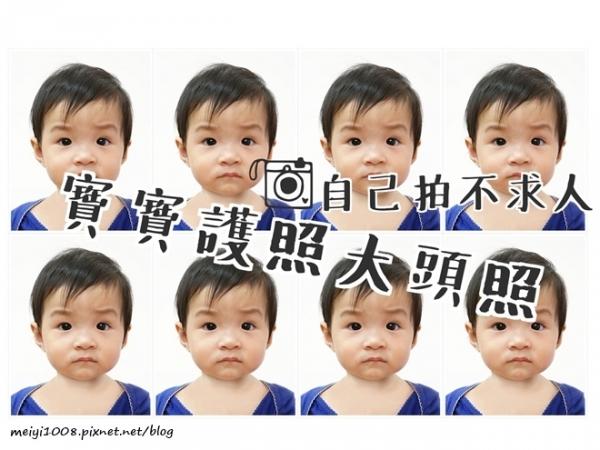 如何幫寶寶拍護照大頭照,四個道具搞定扭動的鯉魚王