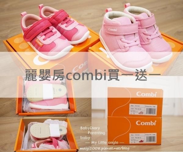 [育兒好物]combi幼兒機能鞋-寶寶中筒、低筒學步包鞋款(麗嬰房買一送一11/16~11/22)