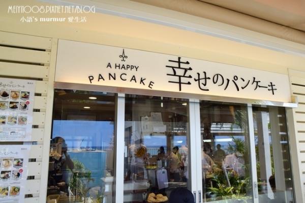 [沖繩自由行]瀨長島.幸福鬆餅(幸せのパンケーキ)網路預約免排隊