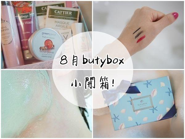 保養 ▍8月butybox美妝盒小開箱♥澎湃豐富又來啦