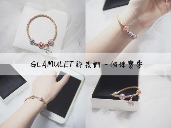 流行 ▍小資女的串珠夢♥GLAMULET許我們一個珠寶夢
