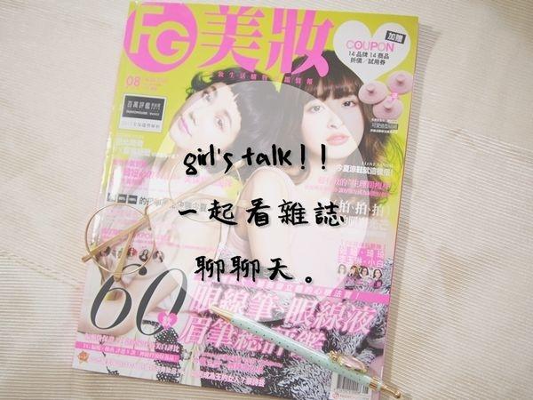 流行 ▍和米可一起看FG美妝雜誌♥還有贈送的唇膏試色喔