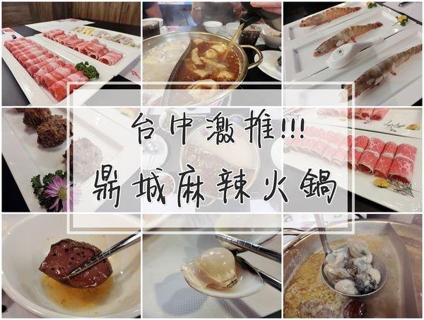 吃吃 ▍台中市夏天照吃不誤川味火鍋♥鼎城麻辣火鍋