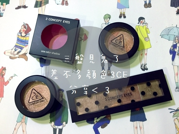 彩妝 ▍3CE超美點點眼影盤開箱★三種系列試色