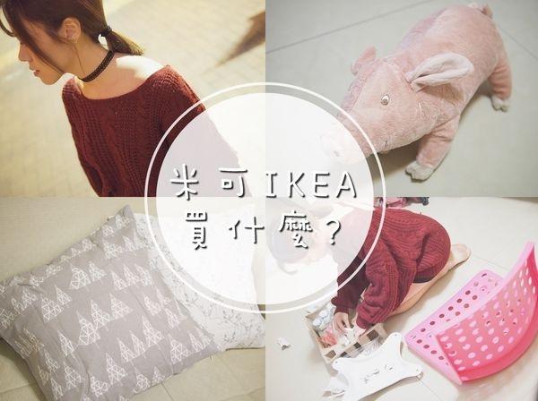 敗家 ▍米可IKEA買了什麼呢♥跟我說說有什麼必買吧!!!