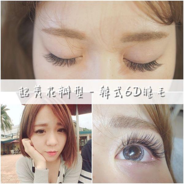 妝容 ▍台北接睫毛推薦-艾睫兒像花瓣一樣輕柔撫媚的韓式6D睫毛