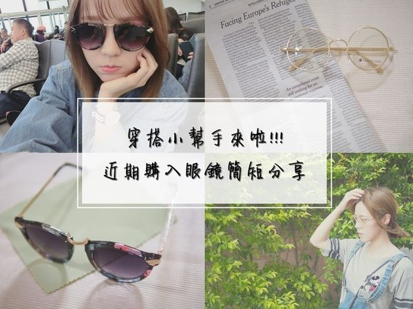 流行 ▍穿搭小幫手幫幫我!近期購入眼鏡/墨鏡簡短分享