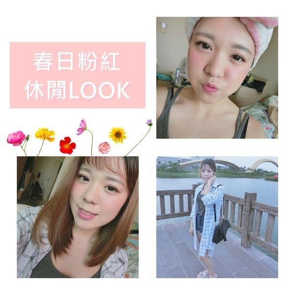 妝容 ▍春日PINK PINK粉紅休閒LOOK♥