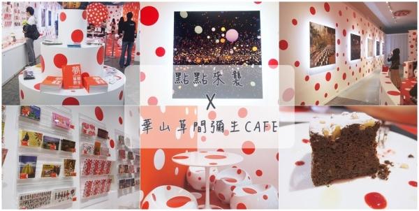 吃吃 ▍假日新去處►台北華山期間限定草間彌生CAFE◄一起徜徉在當代藝術中吧