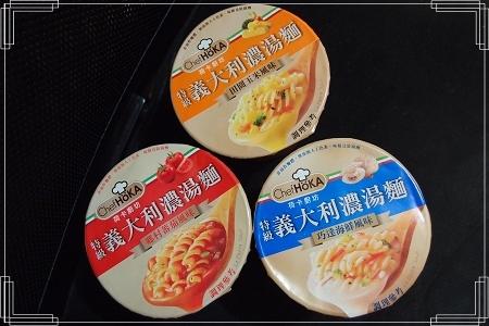 《荷卡廚坊義大利濃湯麵》