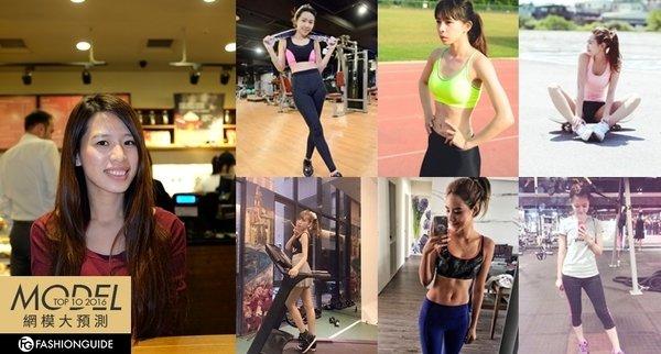 【網模TOP10】運動美人就要由內而外對身材自信!
