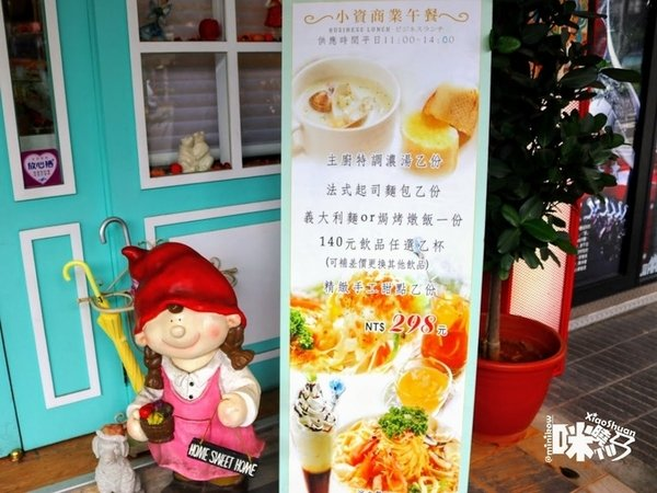 【板橋美食】Oyami cafe 義式下午茶 姊妹聚餐優選 夢幻法式童話時尚鄉村風 ~小資商業午餐.jpg