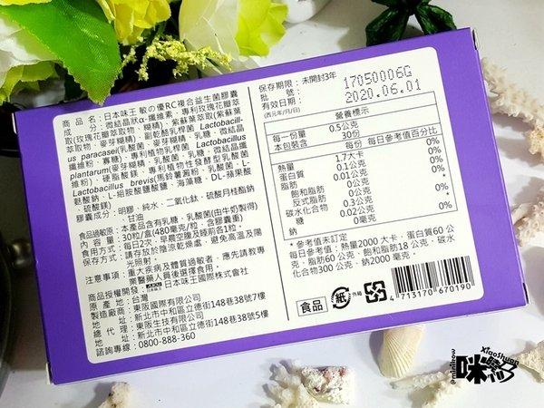 日本味王 敏の優RC複合益生菌膠囊.jpg