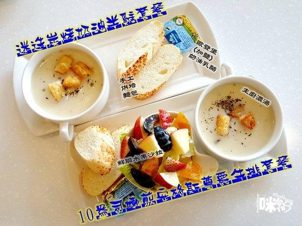 【板橋美食】Oyami cafe 義式下午茶 姊妹聚餐優選 夢幻法式童話時尚鄉村風 ~迷迭炭烤奶油半雞套餐   10盎司牛排 開胃前.jpg