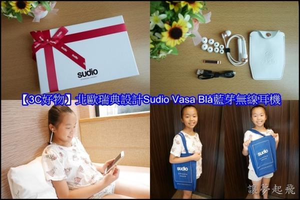 【3C好物/無線自由】北歐瑞典設計Sudio Vasa Blå藍芽無線耳機(仲夏贈禮/時尚一夏)