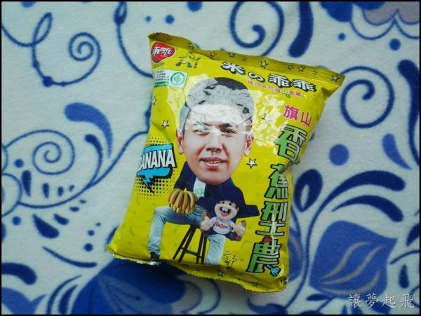 弘運吉食手工果乾、香蕉米乖乖029