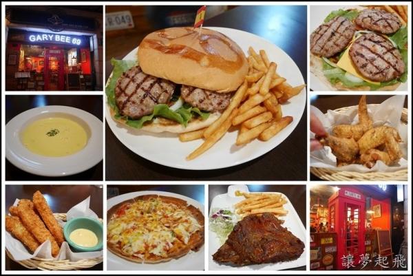 【桃園美式餐廳】挑戰巨無霸漢堡~GaryBee69桃園二代店(含菜單)