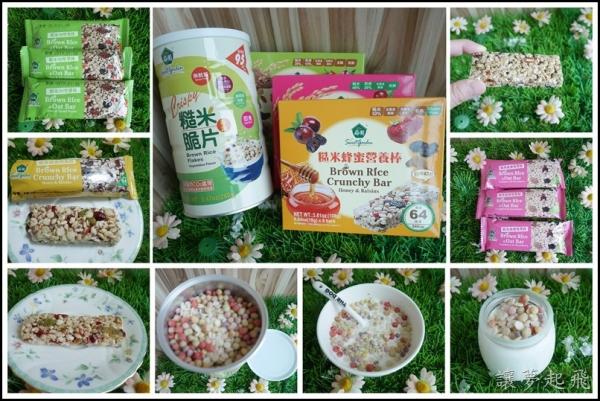 【養生穀物】上班族的最愛、媽媽的隨身法寶~薌園 糙米營養棒(堅果+莓果+蜂蜜)、彩蔬糙米脆片