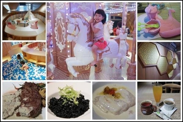 【內湖親子餐廳】Money Jump 親食/親子餐廳~有著令女孩們尖叫的夢幻的旋轉木馬及五星級餐點(附試營運菜單)